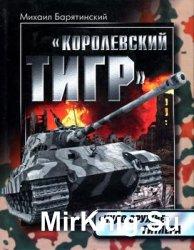 """""""Королевский тигр"""". """"Чудо-оружие"""" Гитлера"""