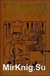 Кулинария для всех