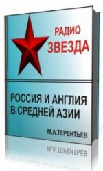 Россия и Англия в Средней Азии  (Аудиокнига)