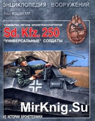 Семейство легких бронетранспортеров Sd.Kfz.250 (Из истории бронетехники)