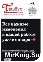 Главбух №№ 1 - 14 2016 г.