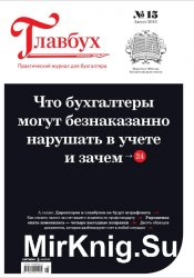 Главбух №15 2016 г.