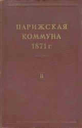 Парижская Коммуна 1871 г. (в 2 томах)