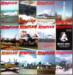 Крылья Родины № 1-12, 2001