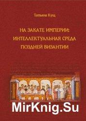 На закате империи: интеллектуальная среда поздней Византии