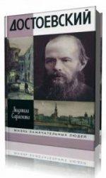 Достоевский  (Аудиокнига)