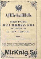 Адрес-календарь. Общая роспись всех чиновных особ в государстве на 1859-186 ...