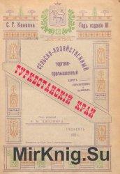 Туркестанский край