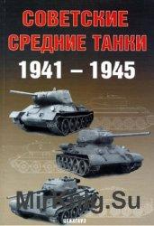 Советские средние танки 1941-1945 гг. (Бронетанковый фонд)
