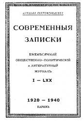 Современные записки Кн.I-LXX 1920-1940
