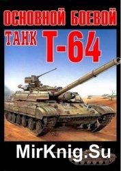 Основной боевой танк Т-64 (Военный музей)