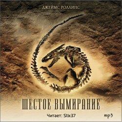 Шестое вымирание (Аудиокнига)
