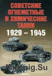 Советские огнеметные и химические танки 1929-1945 (Бронетанковый фонд)