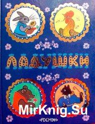 Ладушки. Русские народные сказки, песенки, потешки
