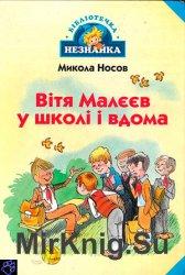 Вітя Малєєв у школі і вдома