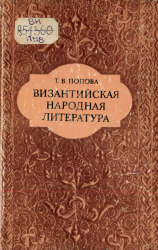 Византийская народная литература
