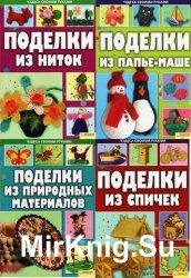 Cерия Чудеса своими руками (8 книг)