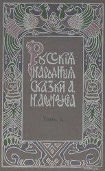 Русские народные сказки А.Н.Афанасьева