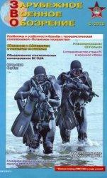 Зарубежное военное обозрение №6 2016