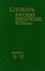 Словарь русских писателей XVIII века. Выпуск 1 (А-Й)