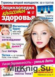 Народный лекарь. Энциклопедия красоты и здоровья № 12 2016