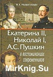 Екатерина II, Николай I, А.С. Пушкин в воспоминаниях современников