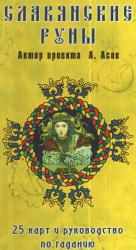 Славянские руны. Краткое руководство по искусству гадания и предсказания