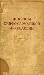 Вопросы скифо-сарматской археологии