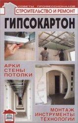 Гипсокартон: арки, стены, потолки