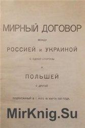 Мирный Договор между Россией и Украиной, с одной стороны, и Польшей с друго ...
