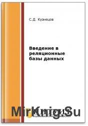 Введение в реляционные базы данных (2-е изд.)