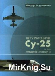 Штурмовик Су-25 и его модификации (Бедретдинов и Ко)