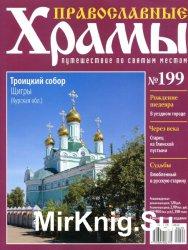 Православные храмы №199 - Троицкий собор. Щигры