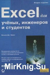 Excel для ученых, инженеров и студентов