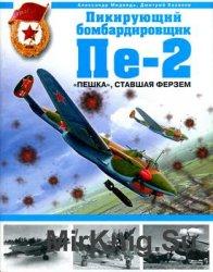 """Пикирующий бомбардировщик Пе-2. """"Пешка"""", ставшая ферзем"""