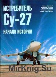 Истребитель Су-27. Начало истории (Бедретдинов и Ко)