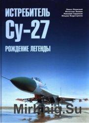 Истребитель Су-27. Рождение легенды (Бедретдинов и Ко)