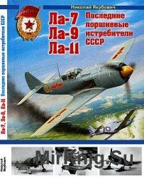 Ла-7, Ла-9, Ла-11. Последние поршневые истребители СССР