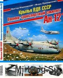 Крылья ВДВ СССР. Военно-транспортный самолет Ан-12