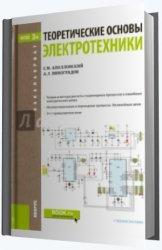 Теоретические основы электротехники (2016)
