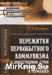 Пережитки первобытного коммунизма в общественном строе древних греков и гер ...