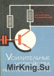 Усилительные устройства на транзисторах (проектирование)
