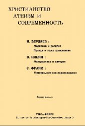 Христианство, атеизм и современность, 2-е изд-е