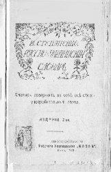 Степаненко В. Русско-украинский словарь