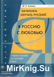 Начинаем изучать русский. В Россию с любовью