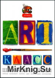AРT-класс. Школа живописи