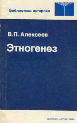 Этногенез