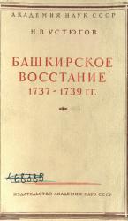 Башкирское восстание 1737-1739 гг.
