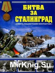 Битва за Сталинград. Смерть фашистским оккупантам