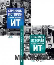 Страницы истории отечественных ИТ. В 2-х томах